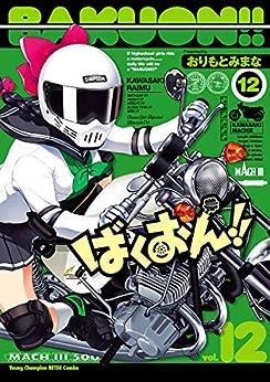 ばくおん!! 第01-10巻 [Bakuon!! vol 01-10]