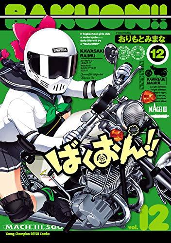 ばくおん!! 12 (ヤングチャンピオン烈コミックス)