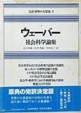 完訳・世界の大思想〈1〉ウェーバー 社会科学論集 (1982年)