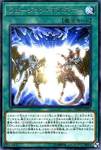 遊戯王カード フュージョン・デステニー(レア) ダーク・ネオストーム(DANE) | D?HERO デステニーヒーロー 通常魔法 レア