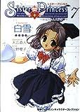 シスター・プリンセス―お兄ちゃん大好き〈7〉白雪 (電撃G'sマガジンキャラクターコレクション)
