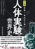 『マンガ 実録! 死ぬほど怖い人体実験の世界史』
