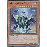 韓国版 遊戯王 紫宵の機界騎士 【スーパー】EXFO-KR020