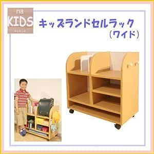 ネイ・キッズ ランドセルラック(ワイド) KDR-2436