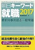 朝日新聞出版 朝日キーワード就職2017 最新時事用語&一般常識の画像