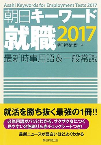 朝日キーワード就職2017 最新時事用語&一般常識の詳細を見る