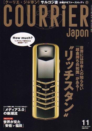 COURRiER Japon (クーリエ ジャポン) 2007年 11月号 [雑誌]の詳細を見る