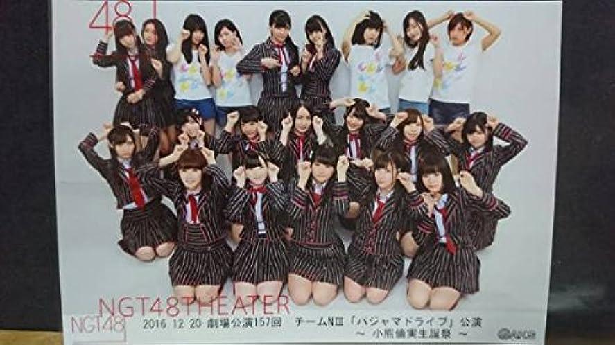 パラシュート後者ここにNGT48 劇場公演 157回 チームN? パジャマドライブ 小熊倫実 生誕祭 高倉萌香 西潟茉莉奈 荻野由佳 本間日陽 検)AKB48 SKE48 NMB48 HKT48