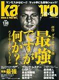 Kamipro no.138―紙のプロレス この辱め、どうしてくれるの!?(トム・アテンシオ?) (エンターブレインムック)