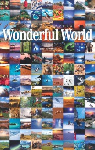 Wonderful World 〜冒険家のように激しく、セレブのように優雅な旅〜