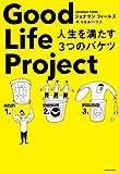 Good Life Project 人生を満たす3つのバケツ