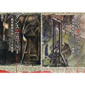 ダンス・マカブル~西洋暗黒小史~ 1-2巻 2冊セット (MFコミックス フラッパーシリーズ)