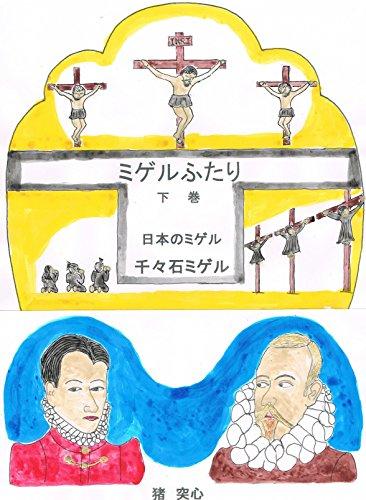 ミゲルふたり 下巻: 日本のミゲルーー千々石ミゲル (伝記的小説)の詳細を見る