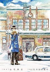 聖樹のパン 2巻 (デジタル版ヤングガンガンコミックス)