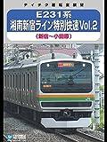 【運転室展望】E231系湘南新宿ライン特別快速VOL.2(新宿~小田原)