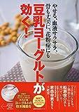 豆乳ヨーグルトが効く! —やせる、血液サラサラ、骨も丈夫に、花粉症にも (主婦の友生活シリーズ)