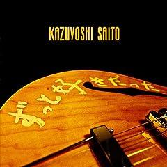 斉藤和義「ずっと好きだった」のジャケット画像