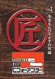 大改造!!劇的ビフォーアフター Vol.1 キッチン・ダイニング編[DVD]