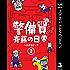 警備員斉藤の日常 3 (ヤングジャンプコミックスDIGITAL)