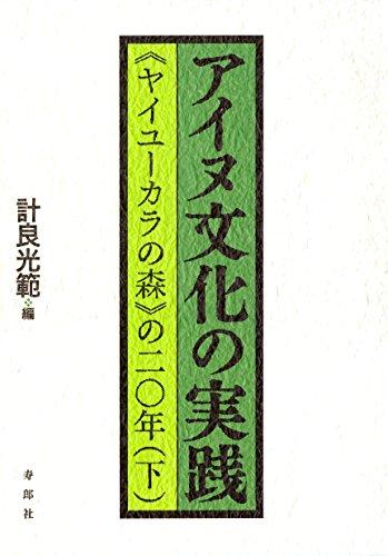 アイヌ文化の実践(下巻)《ヤイユーカラの森》の二〇年