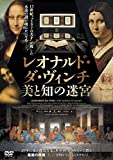 レオナルド・ダ・ヴィンチ 美と知の迷宮[DVD]