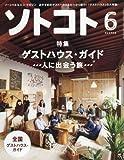 SOTOKOTO(ソトコト) 2017年6月号[ゲストハウス・ガイド ~人に出会う旅~]
