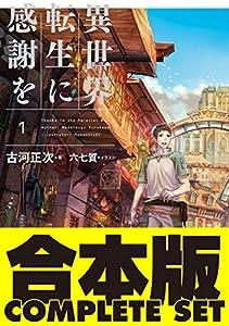 【合本版】異世界転生に感謝を 全7巻 (ホビー書籍部)