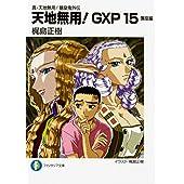 真・天地無用!魎皇鬼外伝 天地無用!GXP15 簾座編 (ファンタジア文庫)