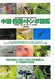 中国・四国のトンボ図鑑 画像