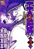 天牌外伝 3 (ニチブンコミックス)