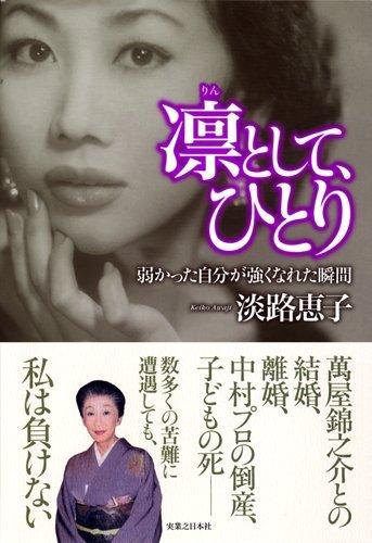 ドラクエファンとして知られた女優・淡路恵子、死去