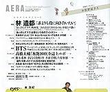 AERA (アエラ) 2019年 8/12-8/19 合併号★表紙:林遣都 [雑誌] 画像