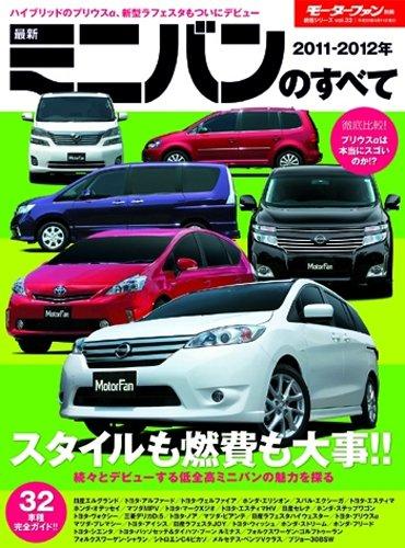 最新ミニバンのすべて 2011ー2012年 扱いやすく低燃費!プリウスαと新型ラフェスタの魅力 (モーターファン別冊 統括シリーズ vol. 32)