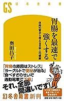 胃腸を最速で強くする 体内の管から考える日本人の健康 (幻冬舎新書)