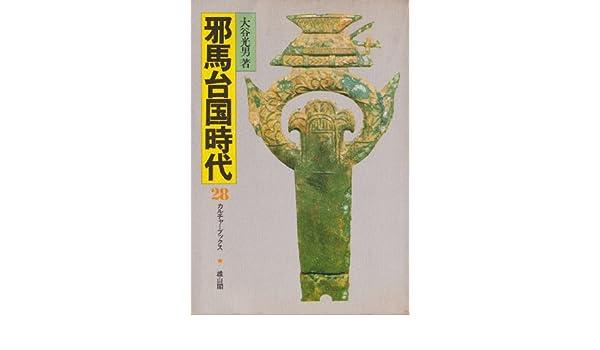 邪馬台国時代 (1978年) (カルチ...