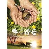 牛の鈴音(うしのすずおと) [DVD]