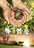牛の鈴音(うしのすずおと) [DVD] 画像