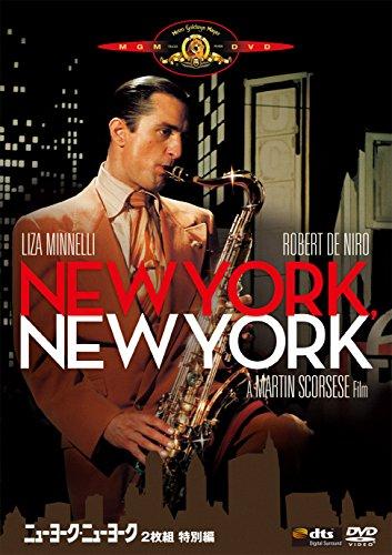 ニューヨーク・ニューヨーク (2枚組特別編) [DVD]