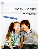 男の子と女の子の服 (ソーイングpoch´ee Special) 画像