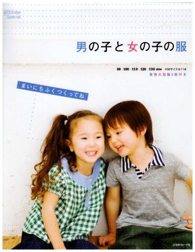 男の子と女の子の服 (ソーイングpoch´ee Special)