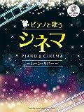 ピアノと歌う シネマ~ムーン・リバー~ 【ピアノ伴奏CD付】