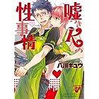 嘘つきKの性事情 (ジュネットコミックス ピアスシリーズ)