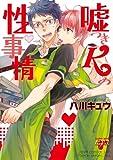 嘘つきKの性事情 / 八川 キュウ のシリーズ情報を見る