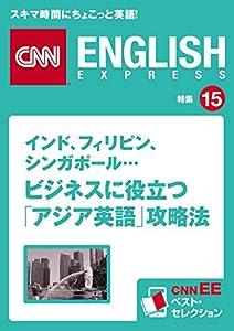〈音声データ付き、ダウンロード方式で提供!〉【今週のトピック】いまや世界で英語を話す人の7割が非ネイティブスピーカーだといわれている。世界は広く、日本人英語学習者が慣れ親しんだ「アメリカ英語」や「イギリス英語」以外にも、さまざまな英語がある。今回のFOCUSでは、特にアジア英語に注目したい。現在、多くの日系企業がインドやシンガポールといった国々に進出していることからもわかるように、アジアの新興国が注目を集めており、文化的にもビジネスにおいても、アジア英語を理解することは重要な意味を持つだろう。今...