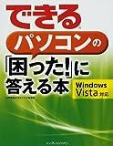 できるパソコンの「困った!」に答える本 Windows Vista対応 (できるシリーズ)