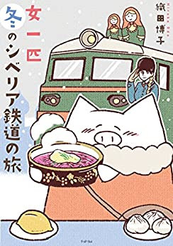 [織田博子]の女一匹冬のシベリア鉄道の旅 (コミックエッセイの森)