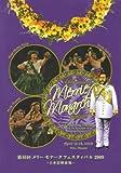 第46回メリーモナークフェスティバル2009DVDセット