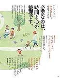 かぞくのじかん Vol.46 冬 2018年 12月号 [雑誌] 画像