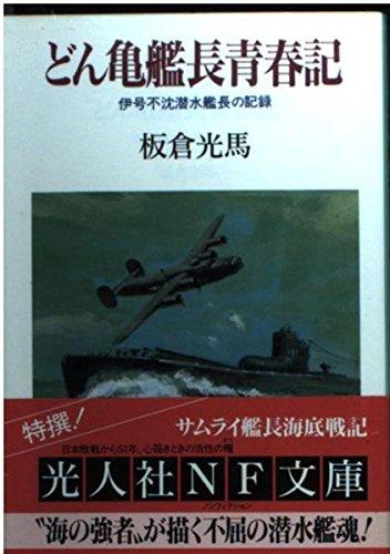 どん亀艦長青春記―伊号不沈潜水艦長の記録 (光人社NF文庫)の詳細を見る