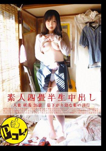 在業餘奶油餡餅 073 [DVD]